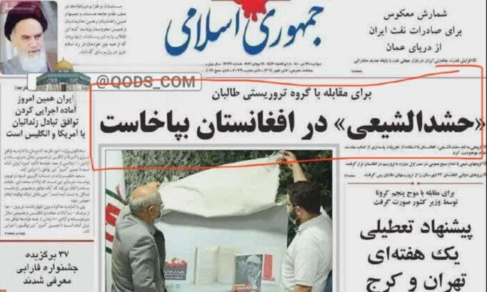 The front page of the Jomhouri-e Eslami, an Iranian state newspaper, in its lead news on print on July 19 said that Iran will create a Shiite proxy inside Afghanistan against the Taliban. (Pic credit Hamid Bahrami)