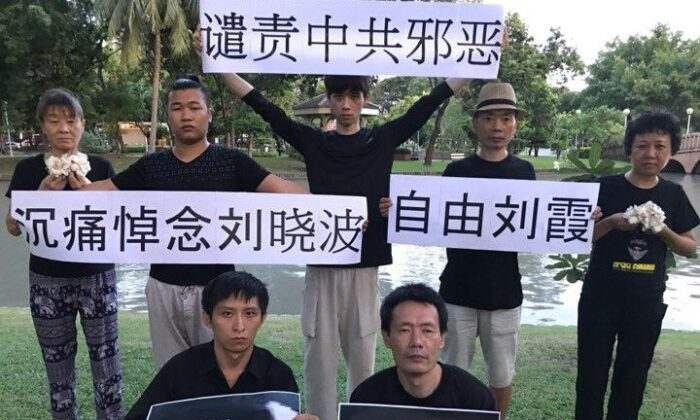 Liu Bing (first on the left in the front) and Xing Jian (second on the left in the second row) participated in an event held in Thailand to support Chinese human rights activities. Photo taken in 2017. (Courtesy of Liu Bing)