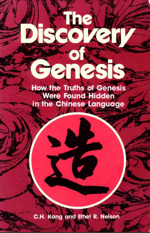 The Discover of Genesis