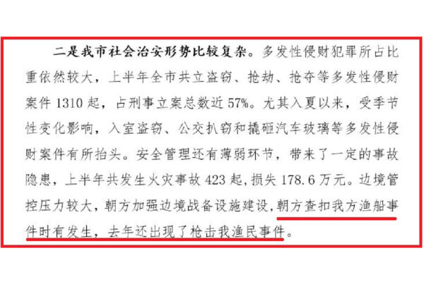 screenshot of a Dandong doc