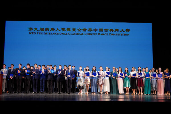 NTD International Classical Chinese Dance Competition