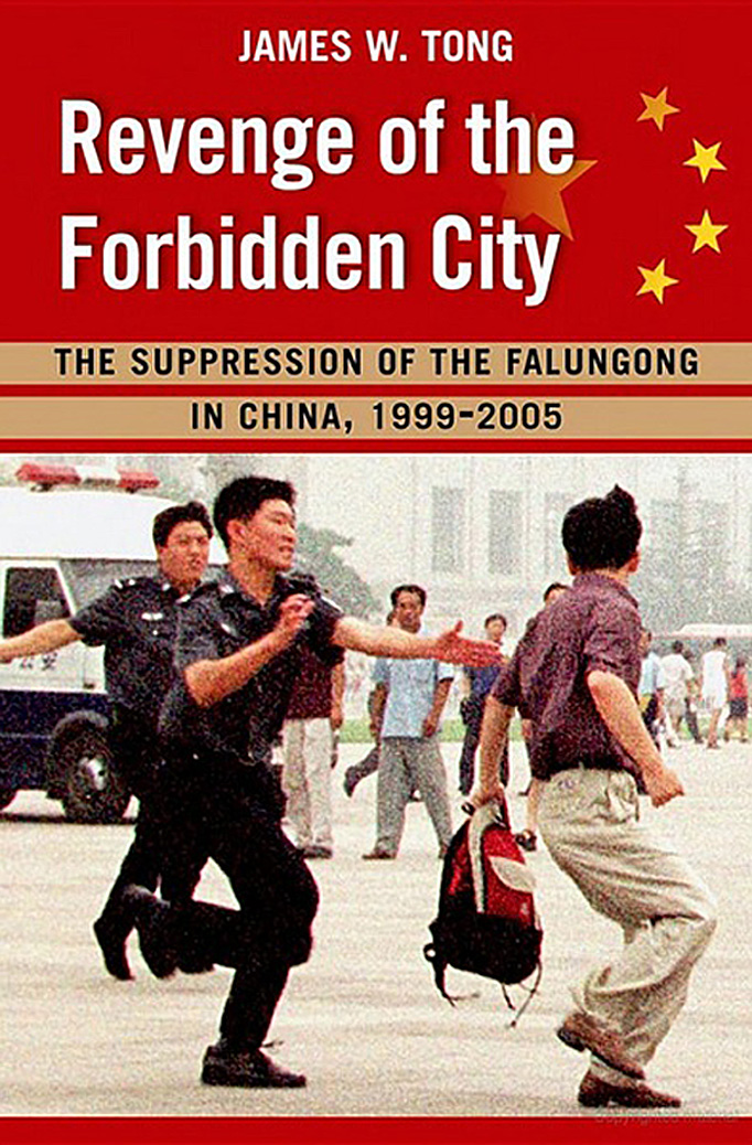 James Tong's Revenge of the Forbidden City, on the Persecution of Falun Gong